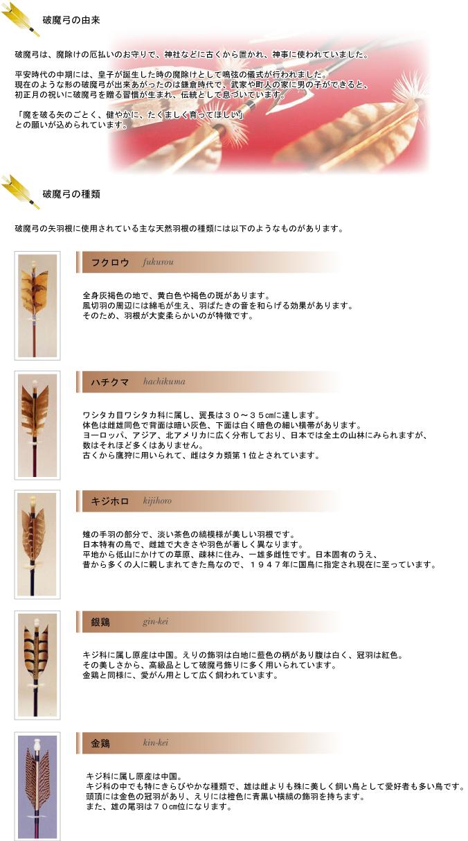 破魔弓の種類