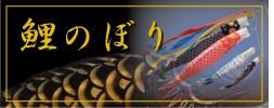 メニュー鯉のぼり